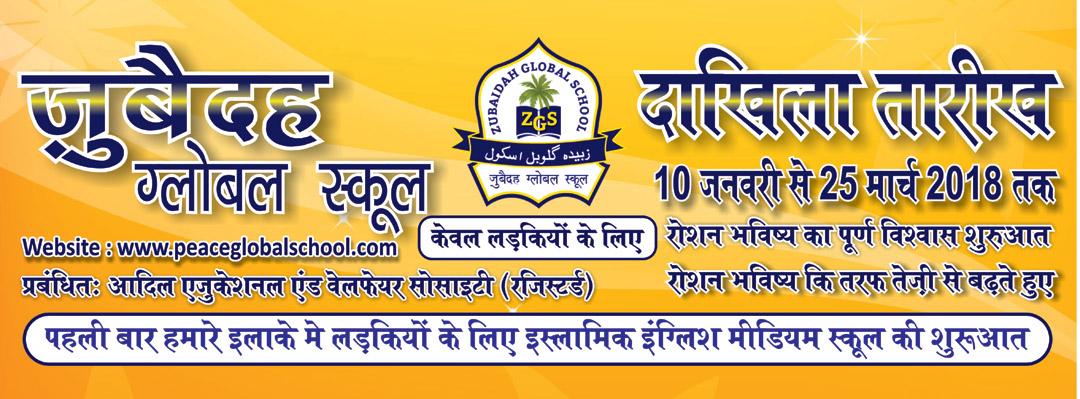 Zubaidah Global School – Banner4