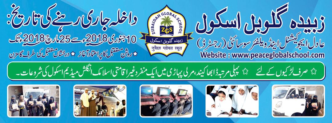 Zubaidah Global School – Banner5