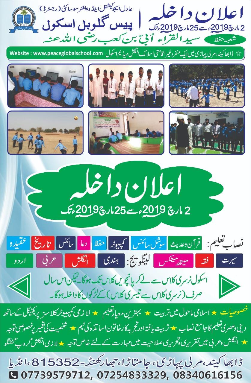 PGS-Urdu