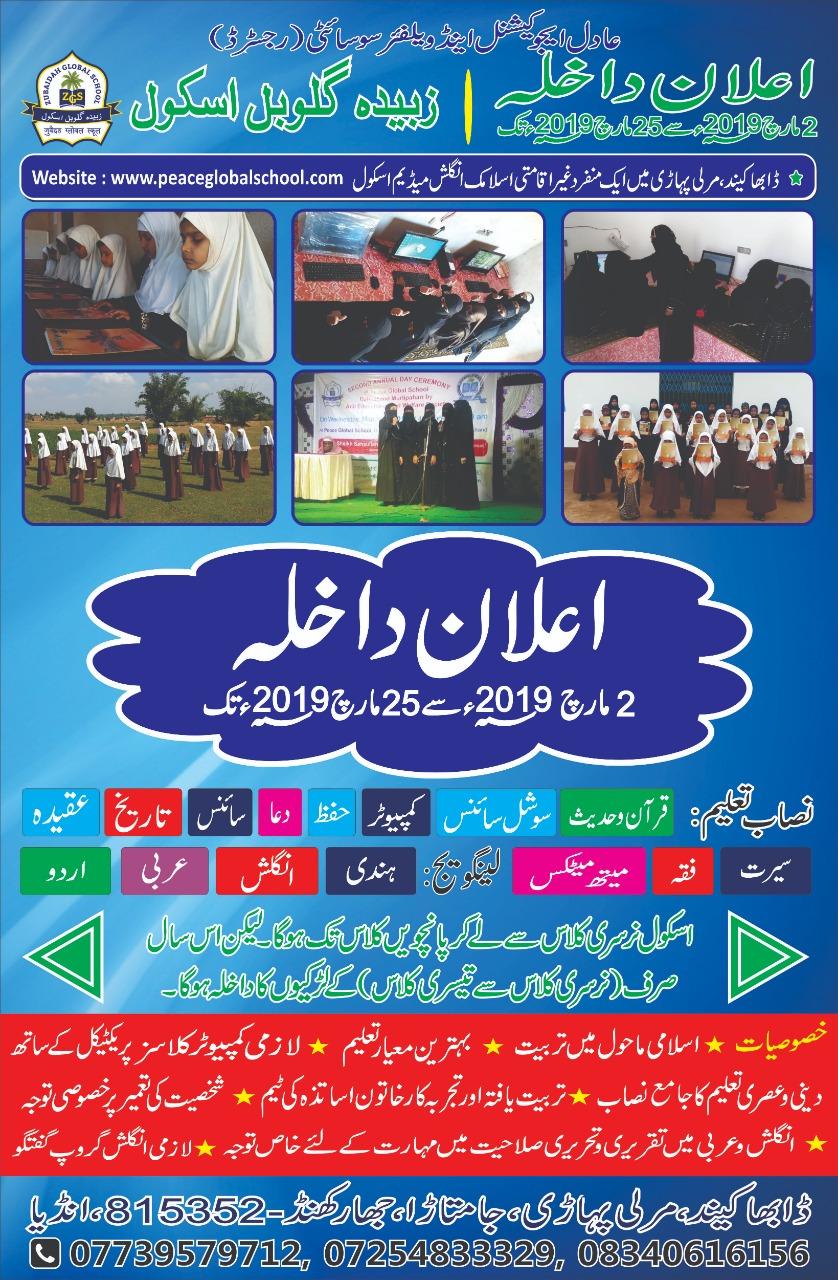 ZGS-Urdu